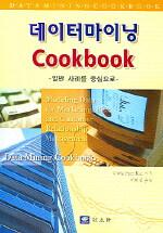 데이터마이닝 Cookbook : 일반 사례를 중심으로