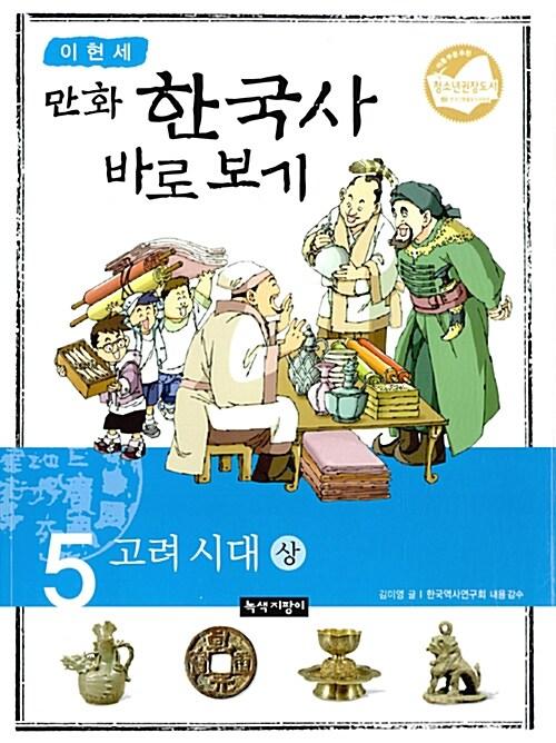 이현세 만화 한국사 바로보기 5