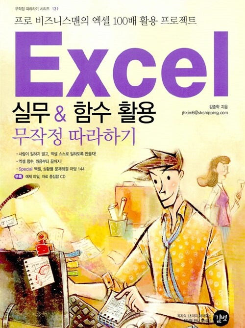 Excel 실무 & 함수 활용 무작정 따라하기