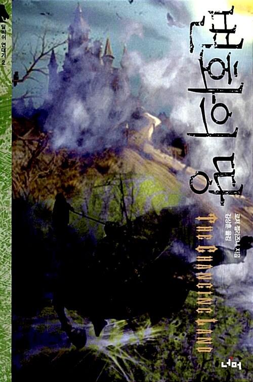 온라인 서점으로 이동 ISBN:8995529741