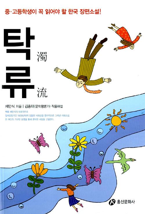 탁류 : 중·고등학생이 꼭 읽어야 할 한국 장편소설