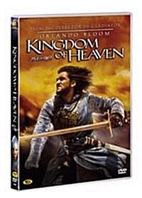 킹덤 오브 헤븐 (2disc)