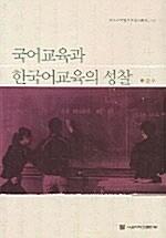 국어교육과 한국어교육의 성찰