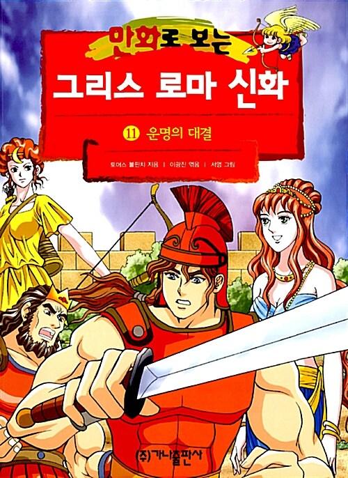 만화로 보는 그리스 로마 신화 11
