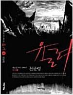 [중고] 율려 3