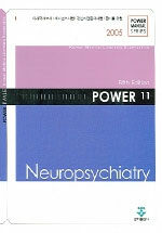 Power neuropsychiatry 5th ed