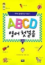 ABCD 영어 첫걸음 2