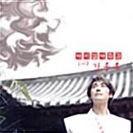 김용우 - 어이 얼어자리