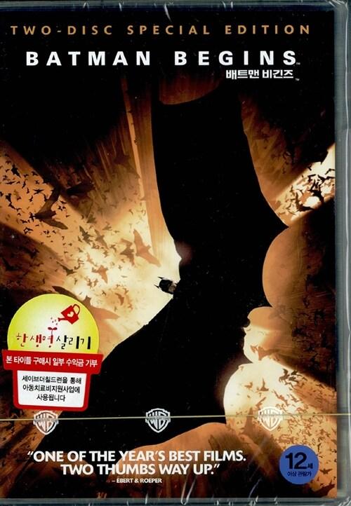 배트맨 비긴즈 (2disc)