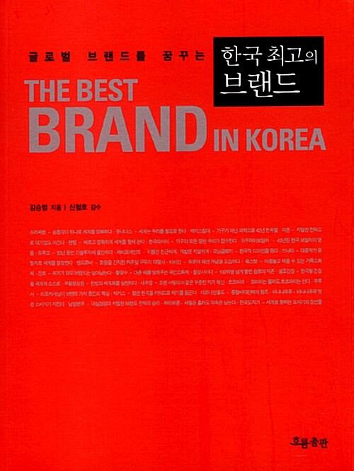 한국 최고의 브랜드