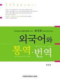 (국내 최고의 통역 번역학 박사 최정화 교수와 함께 하는) 외국어와 통역ㆍ번역