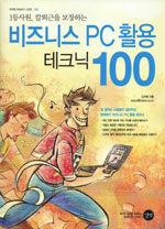 (1등사원, 칼퇴근을 보장하는)비즈니스 PC활용 테크닉 100
