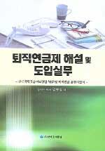 퇴직연금제 해설 및 도입실무 : 근로자퇴직급여보장법 해설 및 퇴직연금 운영지침서