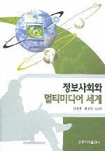 정보사회와 멀티미디어 세계