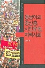 동남아의 중산층 시민운동 지역사회