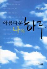 아름다운 나의 하루 : 진양 장편소설
