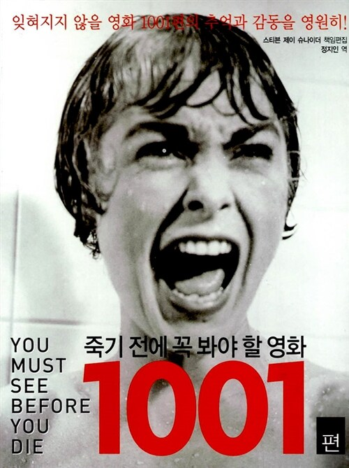 죽기 전에 꼭 봐야 할 영화 1001편