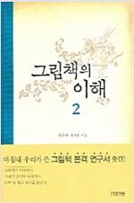 그림책의 이해 2