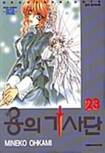 용의 기사단 23