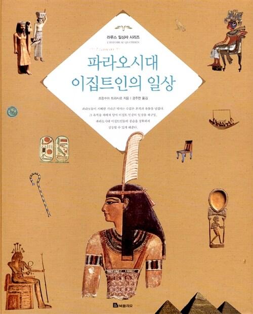 파라오시대 이집트인의 일상