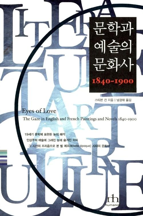 문학과 예술의 문화사 1840-1900