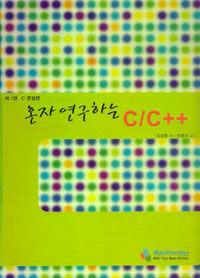 (혼자 연구하는) C/C++. 제1권 : C문법편