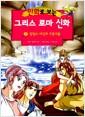 [중고] 만화로 보는 그리스 로마 신화 17