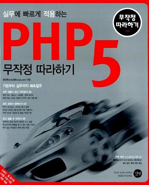 PHP 5 무작정 따라하기