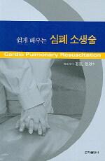 (쉽게 배우는) 심폐 소생술