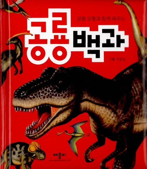 공룡백과 (공룡모형 12개 포함)