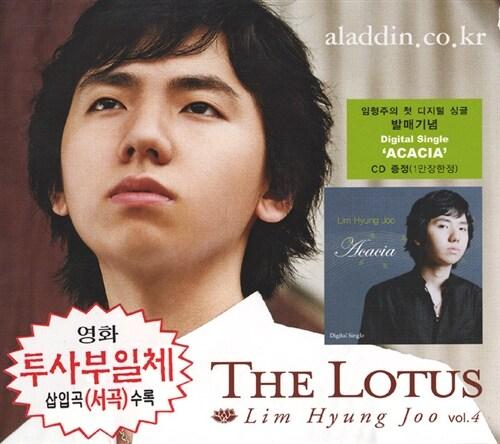 임형주 - The Lotus