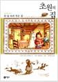[중고] 초원의 집 1