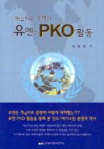 (캐슈미르 분쟁과)유엔의 PKO 활동