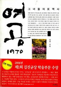 여공 1970, 그녀들의 反 역사 개정판