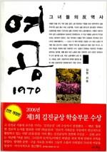 여공 1970, 그녀들의 反역사