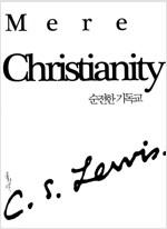 순전한 기독교 (보급판 문고본)