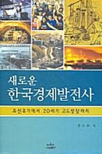 새로운 한국경제 발전사