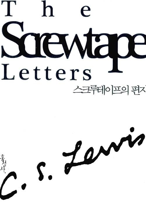 스크루테이프의 편지 (보급판 문고본)
