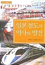 [중고] 일본 철도의 역사와 발전