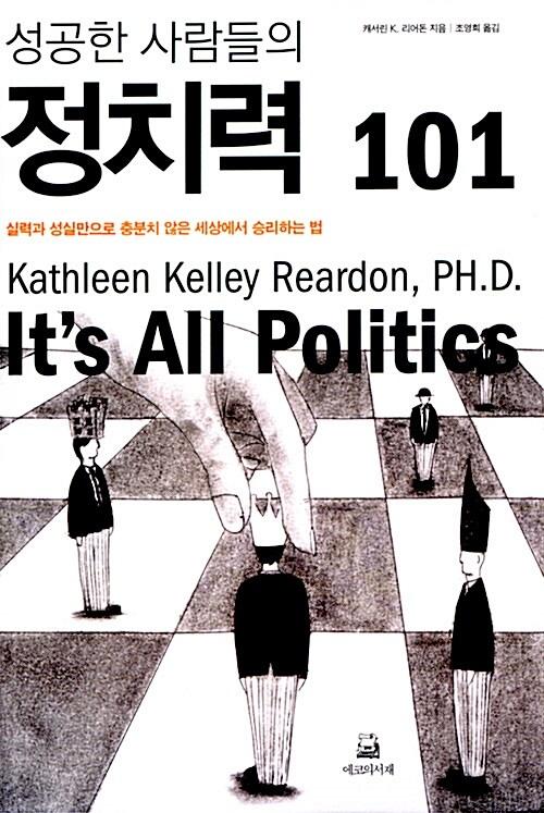 성공한 사람들의 정치력 101
