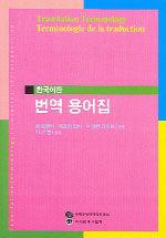 번역 용어집 : 한국어편
