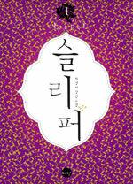 슬리퍼 : 황성희 장편소설