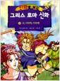 [중고] 만화로 보는 그리스 로마 신화 18