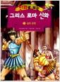 [중고] 만화로 보는 그리스 로마 신화 13