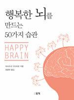 행복한 뇌를 만드는 50가지 습관