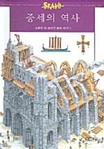 중세의 역사