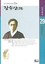 장수산(외)