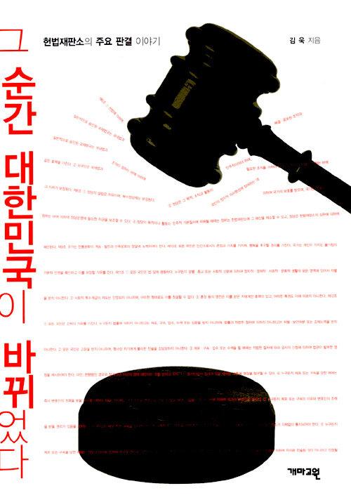 그 순간 대한민국이 바뀌었다 : 헌법재판소의 주요 판결 이야기
