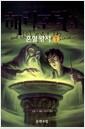[중고] 해리 포터와 혼혈왕자 2 (반양장)