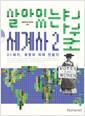 살아있는 세계사 교과서 2